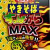 ペヤング すっぱからMAX やきそば(マルカ食品)