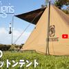 【OneTigris】ソロキャンプ用テントを購入しました。
