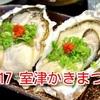 2017室津かきまつりの日程はいつ?雨天は?人気上昇中の牡蠣祭