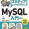 MySQL DB を Node.js から操作してみる