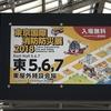 【車両版】現役若手消防士が東京国際消防防災展に行ってみた3