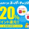 dポイントスーパーチャンス!iD決済とd払い決済で20%のdポイント還元!