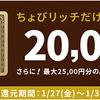 【ちょびリッチ】アメックス・ゴールドカード発行20,000pt(9,000ANAマイル相当)+最大25,000円分のamazonギフト券!
