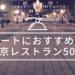 デートにおすすめな東京レストラン50選、カフェ20選、バー20選