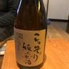 こっそり純米原酒