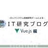 【Vue.js】基礎知識とvue-cliを使用した開発環境の構築(Windows)