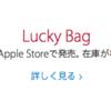 Apple、福袋「Lucky Bag」2015年1月2日から発売開始!!