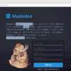 Mastodon を Docker で起動する方法