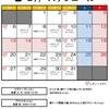 8月スケジュール&お盆営業のご案内!!