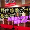 【監督のハグあり⁉️】『富野由悠季の世界』内覧会&2ショット撮影📸レポート