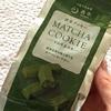 抹茶が美味しい!森半の「抹茶クッキー」