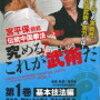 Great Journey of Karate2 Disc 1 の感想 武道は人を繋げ可能性を広げる