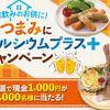 現金1000円が当たる!1/31〆「おつまみにカルシウムプラスキャンペーン」ニッスイ 2021/1/9
