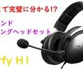 【レビュー】「Xtrfy H1」60mmの大口径ドライバーが轟く!!距離感まで分かるハイエンドゲーミングヘッドセット!