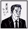 特別寄稿―田中孝博さんの「点と線」 / 4/21会見(前半38分まで)の発言箇条書き集積地