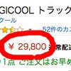 トラックボール狂想曲 - Logicool M570t導入