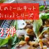一人暮しのKit Oisix(ミールキット)シリーズ第3弾 | たっぷりケールのチーズナッツサラダ