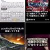 南海トラフ地震予言!2020年12月16日午後2時20分! その理由と科学的根拠 TikTokティックトック