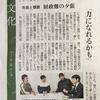 【新しい地図】夕張市の力になれるかも〜けさの読売新聞に対談・インタビュー記事掲載