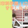 子供の夏休みにピッタリ!「福岡市科学館」に行ってきました(後編)