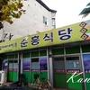 南原(ナムウォン):懐かしのお盆載せ。キムチチゲ専門店