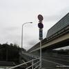 八本松ランプ橋