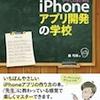 『やさしくはじめるiPhoneアプリ開発の学校』『スマートフォンサイトUI/UXデザイン実践テクニック』『プログラミングコンテストチャレンジブック [第2版]』『OpenCV プログラミングブック 第2版 [OpenCV 1.1対応]』も販売開始しました!