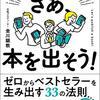 【新刊】 私も本を出版したい!! 金川顕教のさあ、本を出そう