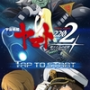 新作RPGゲームアプリの宇宙戦艦ヤマト2202ヒーローズレコードが配信開始!ヒロレコ!