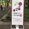 日比谷公園の日本ワイン祭に行ってきた〜混雑状況など