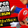 【SUPER MARIO RUN】スーパーマリオランの発売日が2016年12月15日に決定!基本無料!【1,200円で全要素】