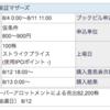 IPO 4056ニューラルポケット  ブックビルディング完了