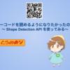 バーコード を読めるようになりたかったので ~ Shape Detection API を使ってみる~