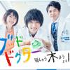 【ドラマ グッドドクター DVD/Blu-ray】◆山﨑賢人◆オンラインショップ比較◆まとめ◆特典◆値段
