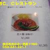 三重県(1)~名四C.Cレストラン~