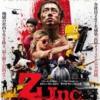 映画Z Inc.ゼットインクのあらすじ・ネタバレ解説