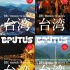 雑誌「BRUTUS」表紙が台湾で話題に。その件について思ったこと。