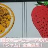 関ジャニ∞のニューアルバム「ジャム」全曲感想。関ジャムが成長させた7人の集大成。