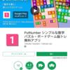 『PutNumber』がGoogle Playで10万ダウンロード達成!