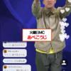 グノシーQ速報 あべこうじ12時間耐久グノシーTシャツプレゼント!3/30高橋愛がワイキューに出る!