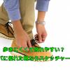 歩きやすくコスパに優れた靴ならスケッチャーズ!