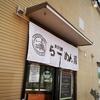 「醤油らーめん ~プログレッソ~」「キーマカレー」金澤流麺 南