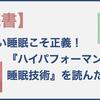 【書評】ハイパフォーマの睡眠技術