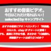 第356回「おすすめ音楽ビデオ ベストテン 日本版」!2018/8/16 分。非常に私的なチャートです…!  ヨルシカ と chay が登場!ながら、チャート始まって以来の「10曲割れ…」今週は不作なのか、今後も不作は続くのか…不安に思う… 【川村ケンスケの「音楽ビデオってほんとに素晴らしいですね」】