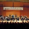 春日部市内マンドリン・オーケストラ3団体による合同コンサート(4/30)