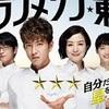 グランメゾン東京 第4話(感想)敵が多すぎてもね