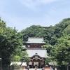 【鎌倉いいね】夏の鎌倉さんぽとアラ還の体力と。