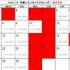 リペアマン山本の札幌リペア道中記VOL.44~年末のご挨拶と年始営業のご案内~