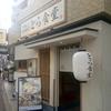 六本松の「とら食堂」で福島の有名な中華そばを食べてきた