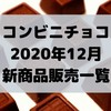 コンビニチョコの新商品、2020年12月発売日一覧!【コンオイジャ】